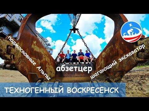 Техногенный Воскресенск. Лопатинский рудник - шагающий экскаватор, абзетцер.