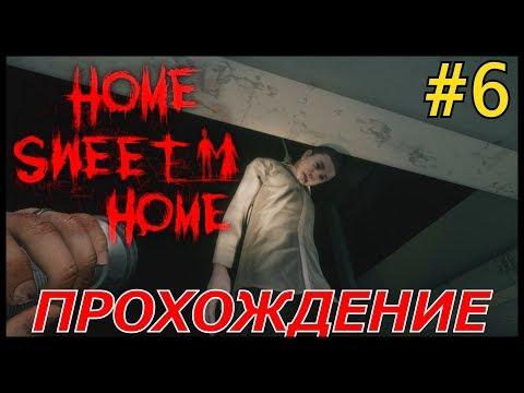 Прохождение игры Home Sweet Home (хоррор игры 2017) #6 Серия