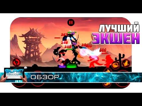 League of Stickman игра на Android и iOS
