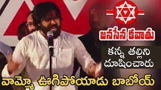 Pawan Kalyan Power Packed Speech || Janasena Party Kavathu Speech - Latest Speech