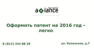 Оформить патент на 2016 год - легко(, 2016-05-16T09:31:09.000Z)