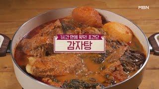 <감자탕, 냉면>