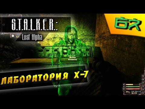 Прохождение S.T.A.L.K.E.R.: Lost Alpha: Часть 67 [Лаборатория Х-7]