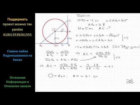 Геометрия К окружности радиусом 12 см проведены две касательные, образующие прямой угол. Прямая