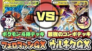 【ポケカ対戦】ポケモン4体の究極的最強デッキ【ポケモンカード】