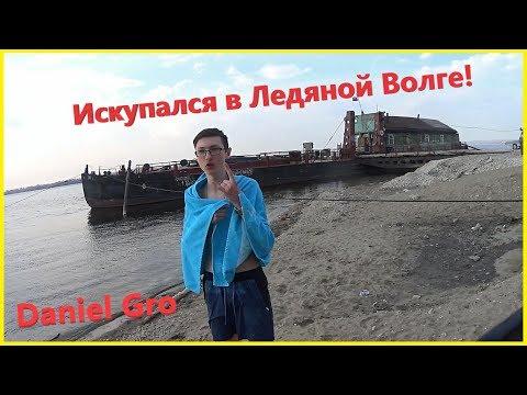 ВЛОГ Искупался в Ледяной Волге / Встретили уличных певцов / Благодарю подписчиков за подписку