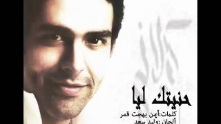 Mohamed Kelany - Henyatak Leya / محمد كيلانى - حنيتك ليا