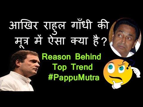 Social Media Trend Pappu Mutra Roast - कमलनाथ के राहुल मूत्र पिलाने का फॉर्मुला मज़ा दे गया इनको