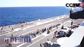 [中国新闻] 海湾局势骤紧 美伊针锋相对 美国对伊朗动武信号错乱 | CCTV中文国际