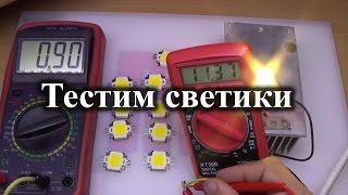 Большой тест дешевых светодиодов 10 ватт(По многочисленным просьбам провел некие тесты и замеры для светодиодов. И в этом видео посмотрим на равном..., 2016-10-21T14:12:35.000Z)
