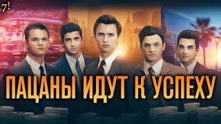 КЛУБ МИЛЛИАРДЕРОВ - обзор фильма