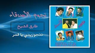 طارق الشيخ - تتجوزينى يا قمر | Tarek El Sheikh