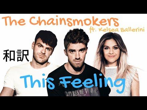 【和訳】The Chainsmokers - This Feeling ft. Kelsea Ballerini