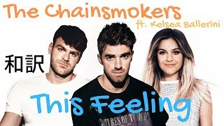 【和訳】The Chainsmokers - This Feeling ft. Kelsea Ballerini