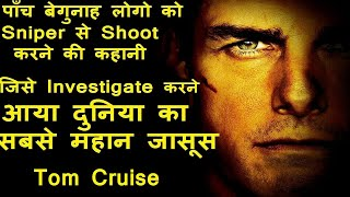 Jack Reacher Movie Ending Explained In Hindi | Hollywood MOVIES Explain In Hindi