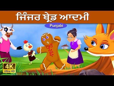 ਜਿੰਜਰ ਬ੍ਰੇਡ ਆਦਮੀ - Gingerbread Man Story in Punjabi - Children Stories - 4K - Punjabi Fairy Tales