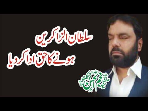 Download Zakir Najam ul Hassan Notak 27th Muharram 2021 Shahadat Imam Hussain as