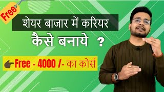 Learn How to make Career in Stock Market  | FREE Course Worth Rs 4000  | Elearnmarkets 🔥🔥🔥
