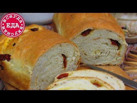 Итальянский хлеб с вялеными томатами. Ароматный и очень вкусный!