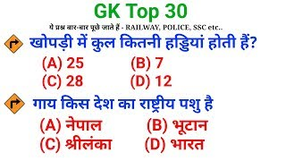 🔴 GK top 30 live Test शुरू होगया है जल्दी join करे //vv.imp for Railway NTPC, JE, GROUP D