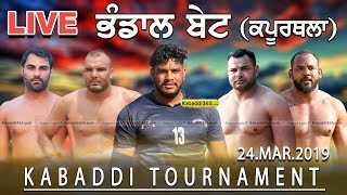 🔴 [Live] Bhandal Bet (Kapurthala) Kabaddi Tournament 24 Mar 2019