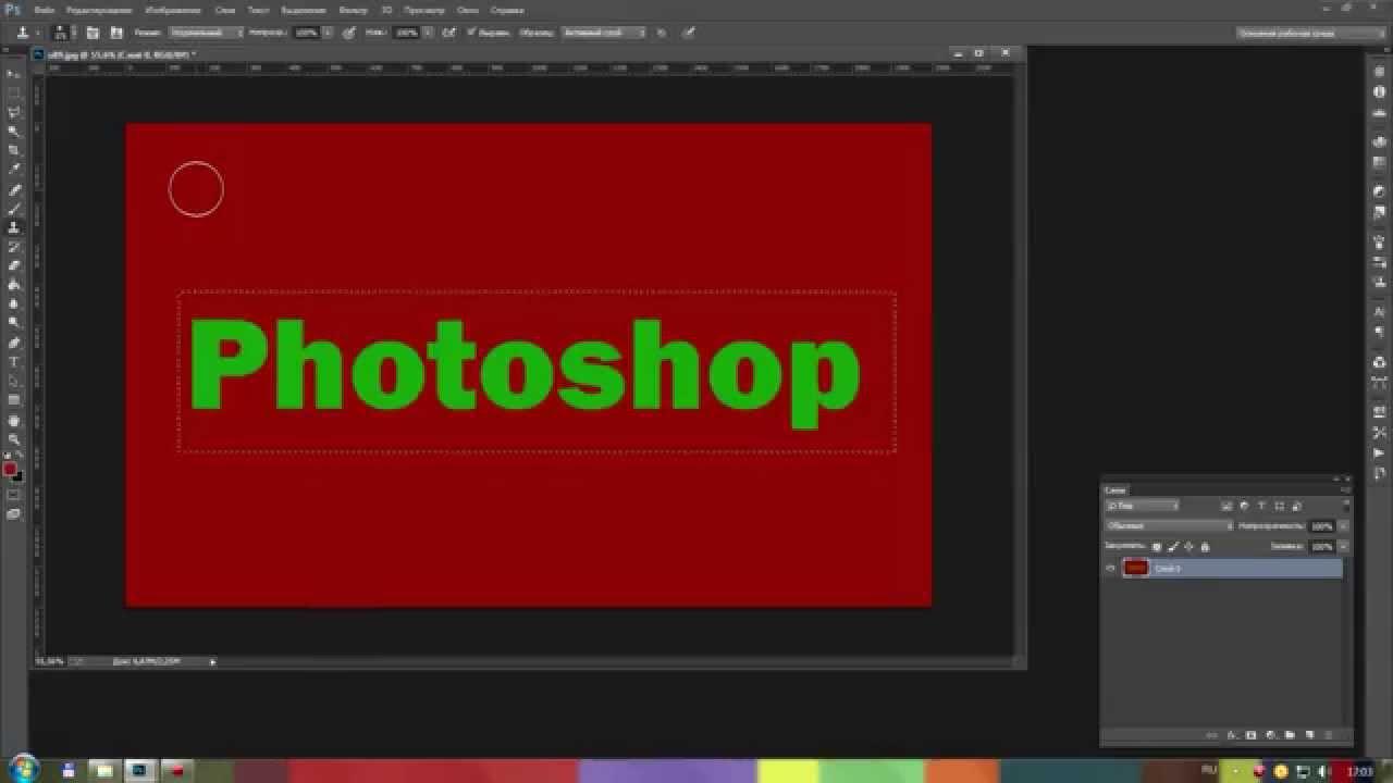 как удалить текст с картинки в фотошопе