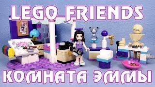 LEGO Friends - Комната Эммы (запись стрима 12.01.2019)