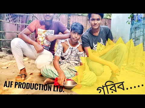 গরিব। Short Film 2019। ANIS RAHMAN। A J F Production LTD.।
