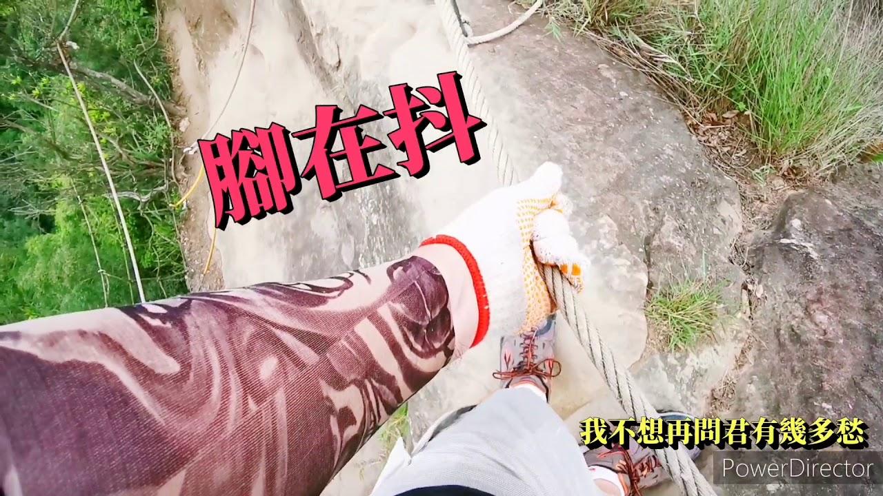 五寮尖獨攀 - YouTube