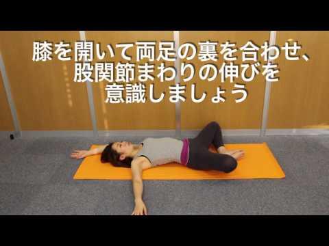 痩せ体質になれる☆寝る前1分ストレッチ