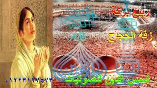 ربيع بركه/ زفه الحجاج/ شمس الدين للصوتيات
