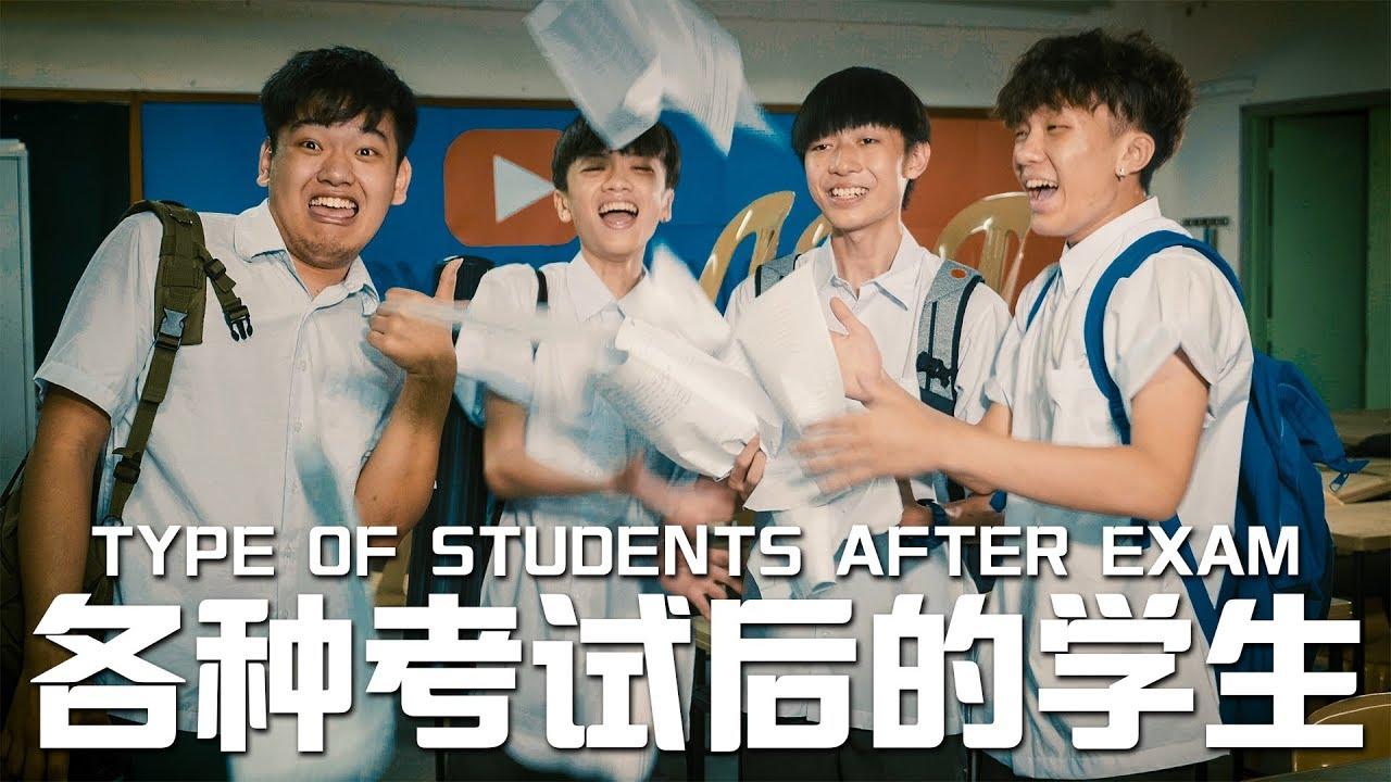 各种考试后的学生 | Types of Students After Exams