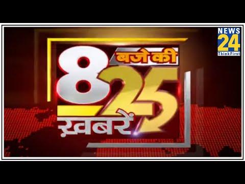 8 बजे की 25 बड़ी खबरें | Hindi News | Latest News | Top News | Today's News | 10 Aug 2020 || News24