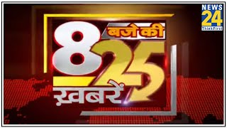8 बजे की 25 बड़ी खबरें   Hindi News   Latest News   Top News   Today's News   10 Aug 2020    News24