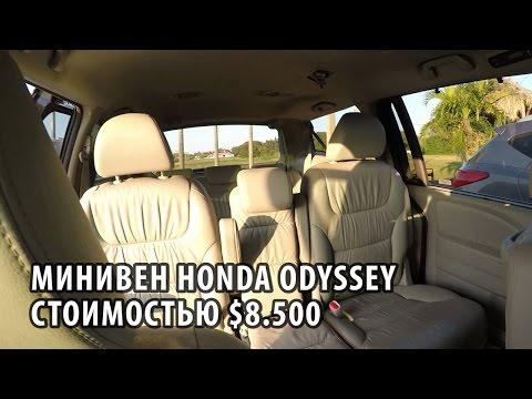 04# Минивен Honda Odyssey за $8500!