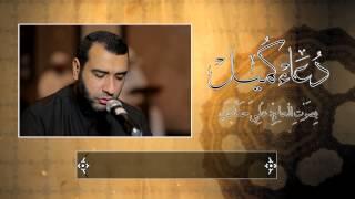 مقطع حزين من دعاء كميل - علي حمادي