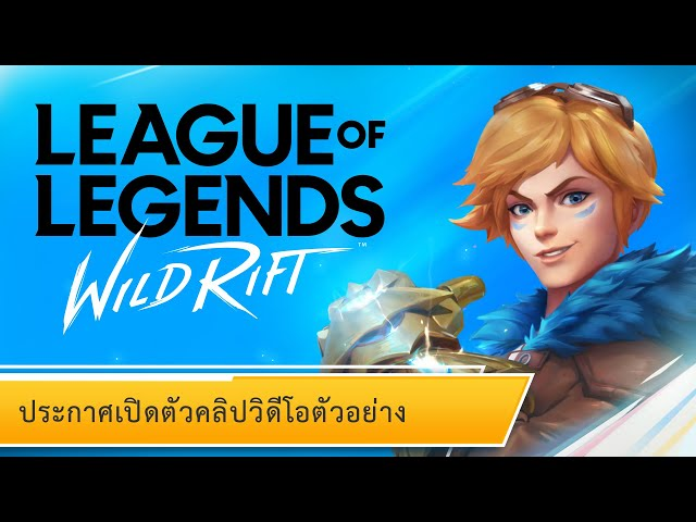 League of Legends: Wild Rift | เปิดตัววิดีโอตัวอย่าง