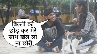 Muje Apna Baby Bnalo Or Mere Sath Khel Lo Prank On Indian Cute Girl By Desi Boy With Twist