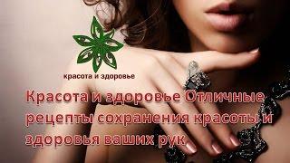 Красота и здоровье Отличные рецепты сохранения красоты и здоровья ваших рук