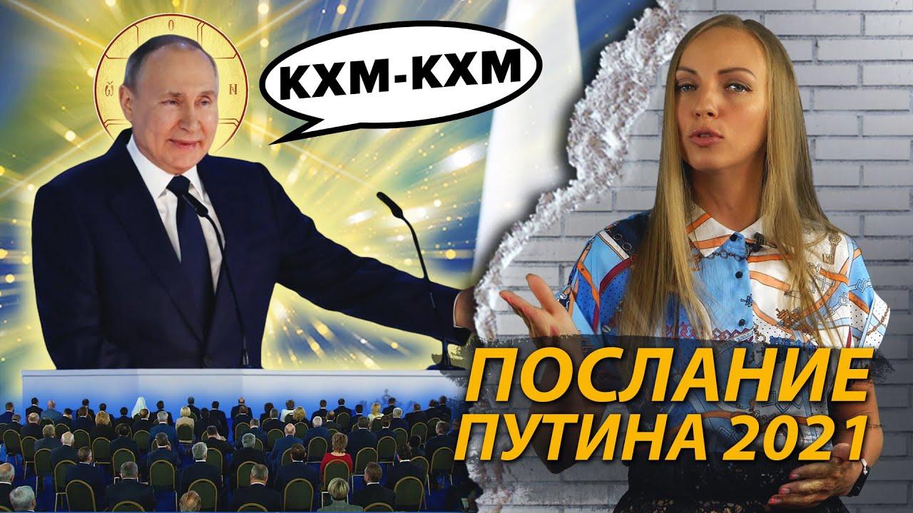 Послание Путина 2021. Главное