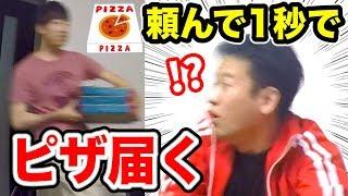 【ドッキリ】注文して1秒でピザが届くドッキリ thumbnail