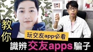 【安格斯教室】EP68『交友apps騙案』教你分辨 交友apps 騙徒⁉️ 網上交友陷阱你要知❗️交友apps推介必看|廣東話(粵語)