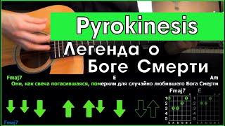 Download Pyrokinesis - Легенда о Боге Смерти | Разбор песни на гитаре | Аккорды и бой | Без баррэ Mp3 and Videos