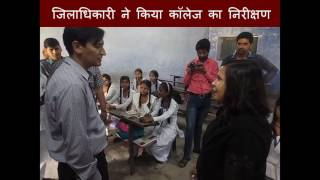 Haridwar District Magistrate inspected the college