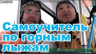 Обучающее видео: Самоучитель по катанию на горных лыжах. Серия 3.