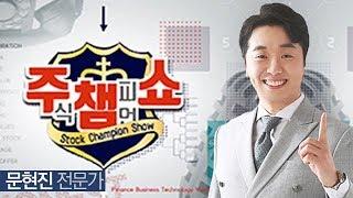 [이데일리TV 주식챔피언쇼] 2월 14일 금요일 방송 - 문현진 전문가