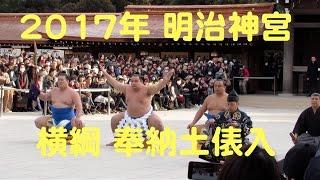 平成29年1月6日 明治神宮 3横綱 鶴竜、日馬富士、白鵬 奉納土俵入...