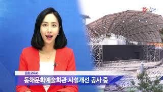 2019년 5월 3주차 동해시 시정뉴스! 관련 이미지