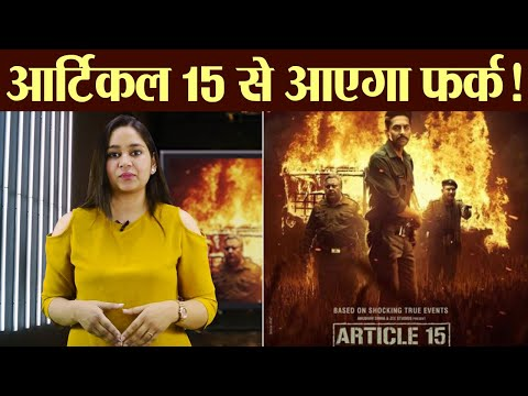 Ayushmann Khurrana's Article 15 will bring change in society?; Check Out | FilmiBeat Mp3