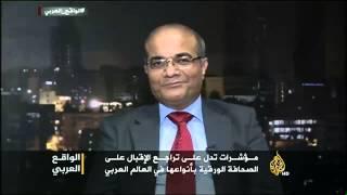 الواقع العربي- لماذا تخلى القارئ العربي عن الصحيفة؟
